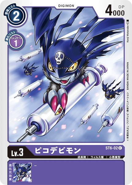 ST6-02 ピコデビモン