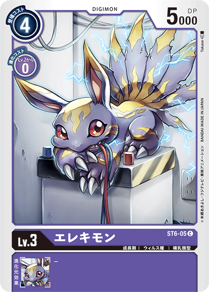 ST6-05 エレキモン