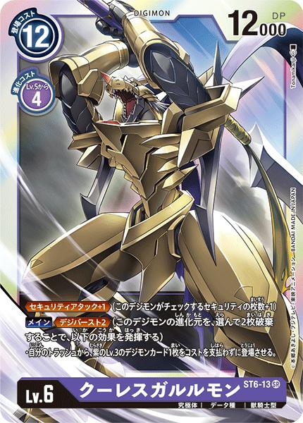 ST6-13 クーレスガルルモン