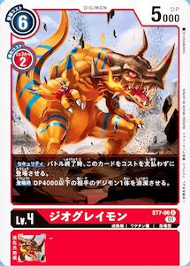 ST7-006 ジオグレイモン