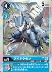 ST8-05 ブイドラモン